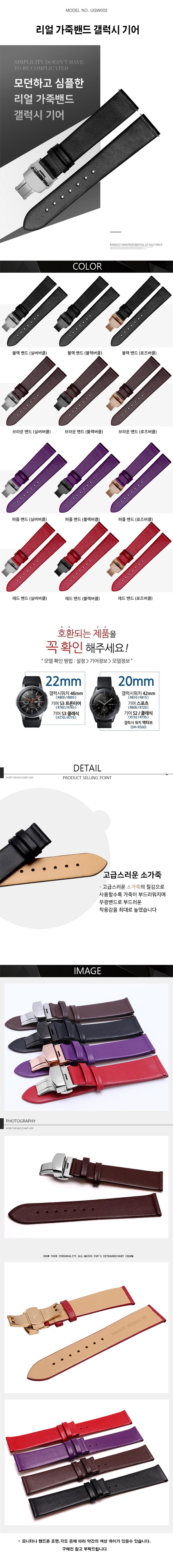 갤럭시워치 기어 S3 프론티어 가죽밴드 스트랩 22mm - 유니커블, 21,800원, 스마트워치/밴드, 스마트워치 밴드