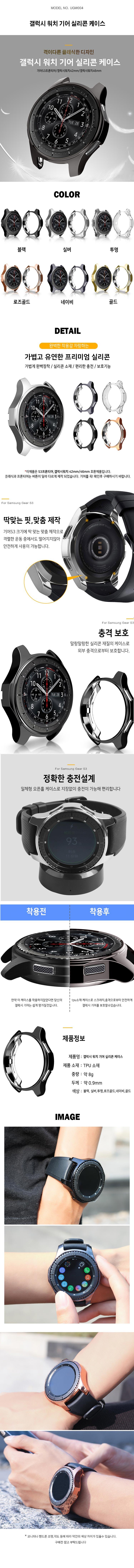 갤럭시 기어S3 워치 42mm 46mm 투명 실리콘 케이스 - 유니커블, 6,400원, 스마트워치/밴드, 스마트워치 주변기기