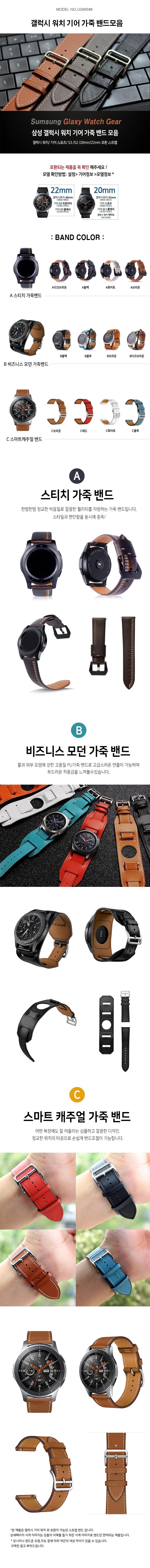 갤럭시워치기어 s3 s2 가죽밴드 시계줄 스트랩 42 46mm - 유니커블, 24,700원, 스마트워치/밴드, 스마트워치 밴드