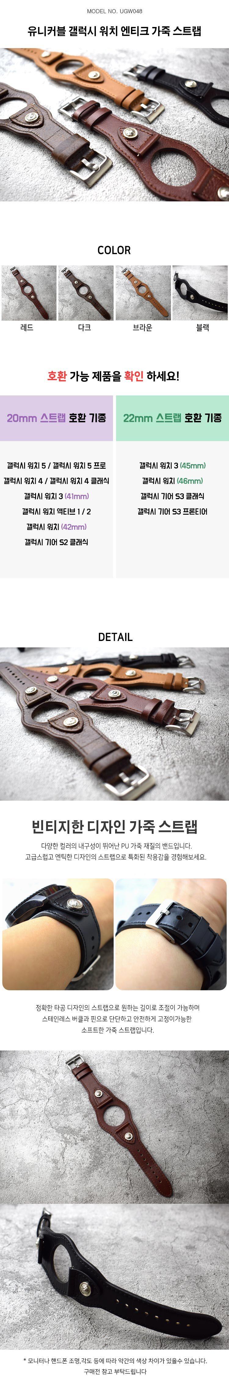 갤럭시워치기어 s3 s2 액티브2 엔티크 가죽밴드 시계줄 20 22mm - 유니커블, 30,400원, 스마트워치/밴드, 스마트워치 밴드