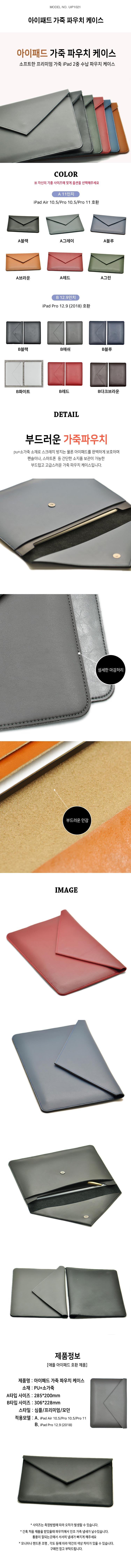 아이패드 가죽 파우치 케이스/에어 프로10.5 11 12.9 - 유니커블, 28,000원, 케이스, 아이패드/미니