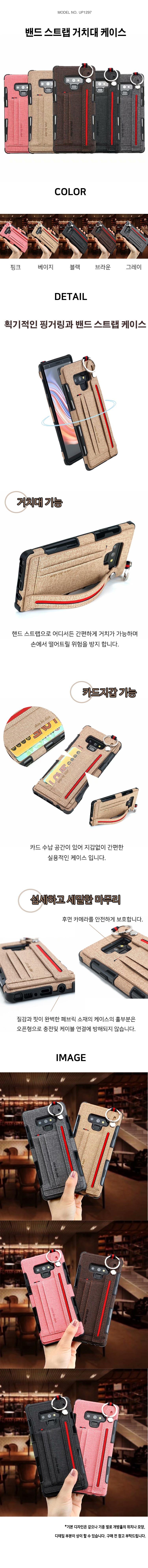 갤럭시S10 5G S9 S8플러스 노트9 8 카드 스트랩케이스 - 유니커블, 11,800원, 케이스, 갤럭시S10
