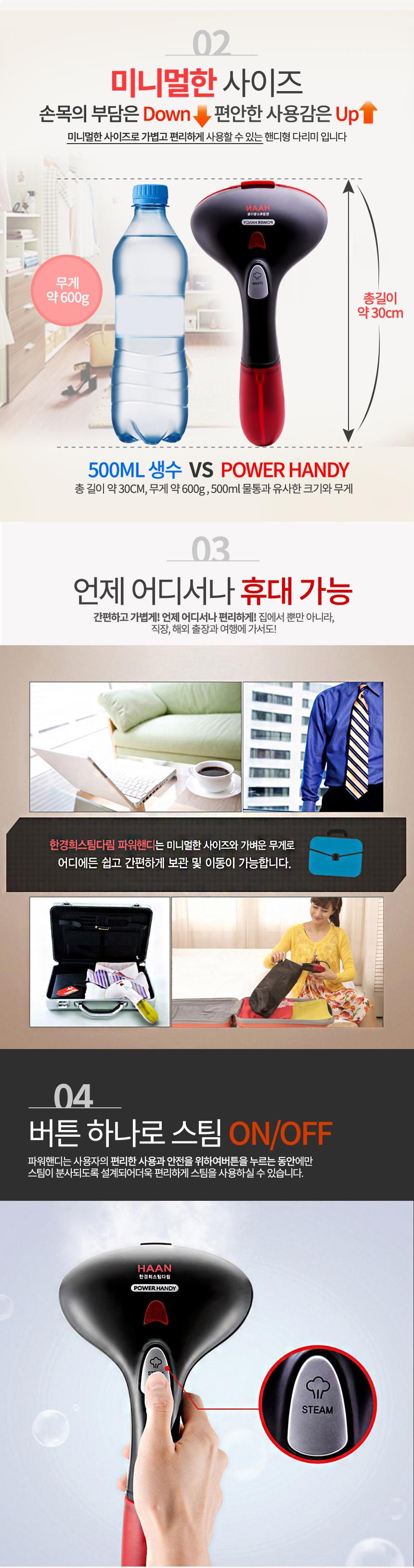 한경희 핸디 스팀다리미 HI-400 - 한경희, 45,000원, 다리미/보풀제거기, 스팀 다리미