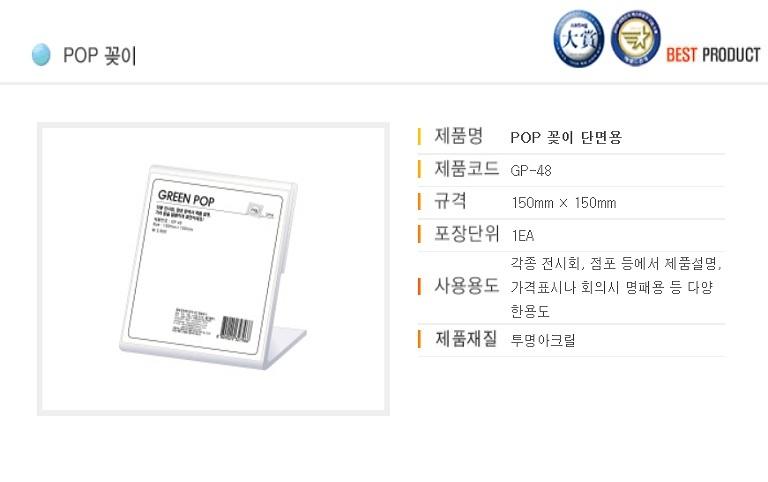 그린 POP 꽂이 단면용  GP-48 (150mm X 150mm) - 그린팬시, 2,160원, 데스크정리, 명함/메모 홀더