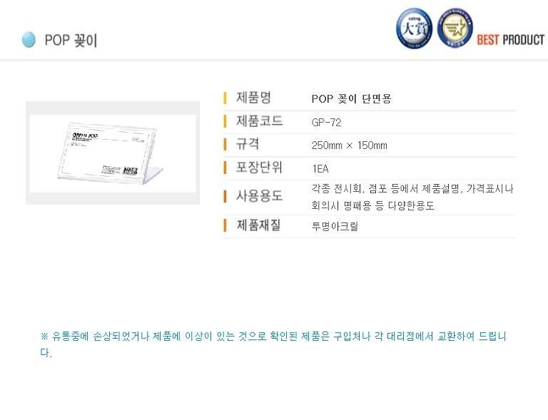 그린 POP 꽂이 단면용  GP-72 (250mm X 150mm) - 그린팬시, 3,850원, 데스크정리, 명함/메모 홀더