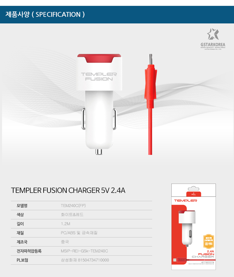 템플러 차량용 충전기 상품사양