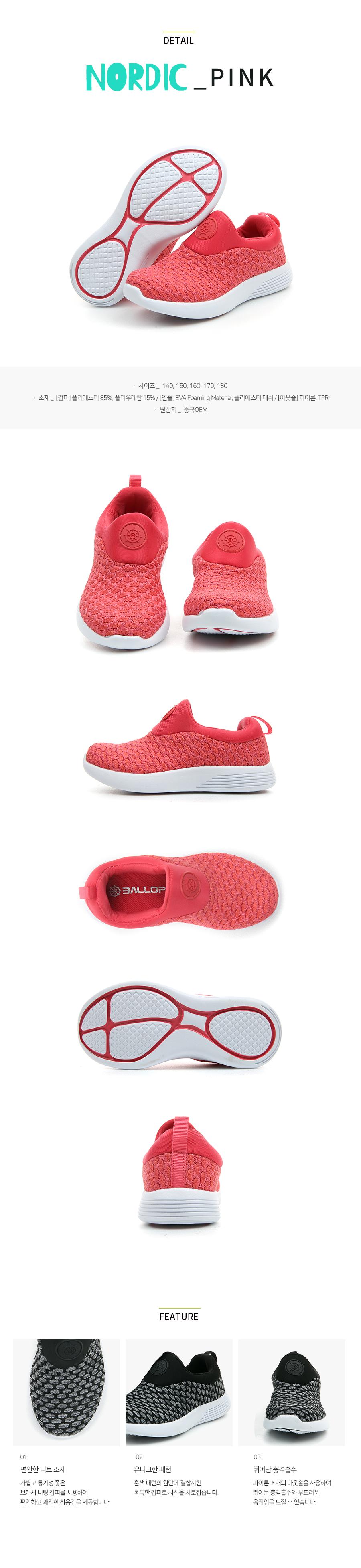 밸롭(BALLOP) [BALLOP] 밸롭 리플렉스 스니커즈 노르딕 키즈 핑크