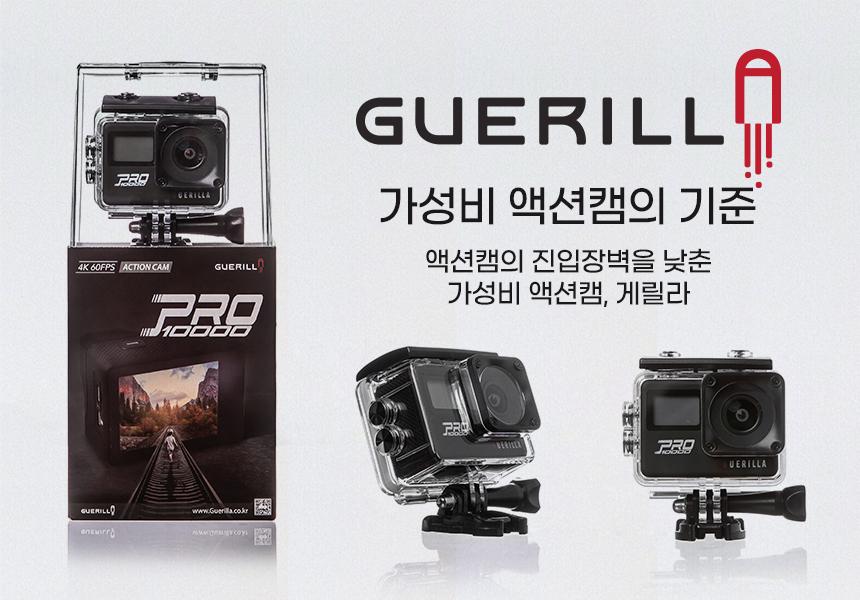게릴라몰 - 소개