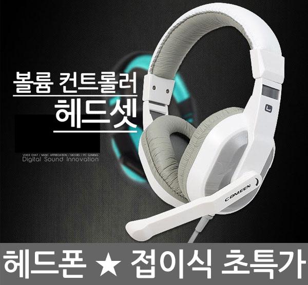 [현재분류명],볼륨 콘트롤러 헤드폰 헤드셋 별헤드폰 이어폰초특가 접이식 길이조절 가능 연예인착용,헤드폰,접이식,길이조절,별헤드폰,이어폰