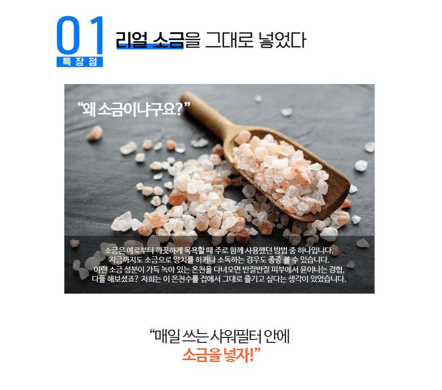 210119_Salt-shower-filter-01_08.jpg