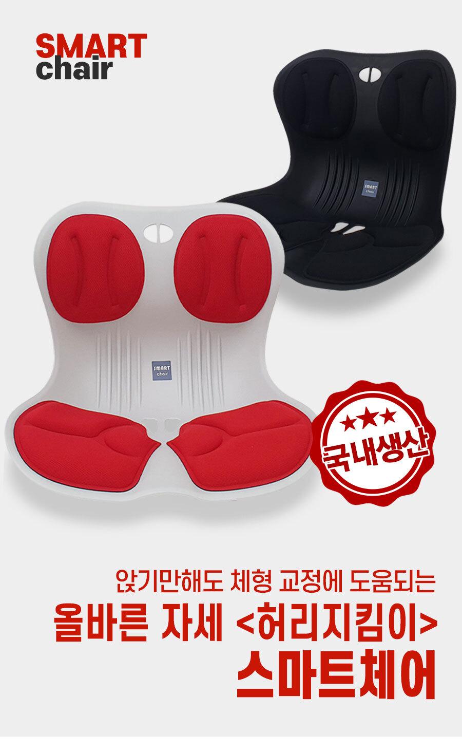 210617_smart_chair_01.jpg