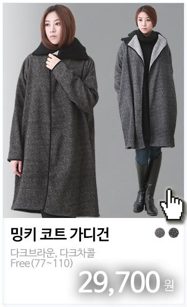 밍키 코트 가디건