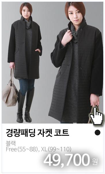 경량 패딩 자켓 코트