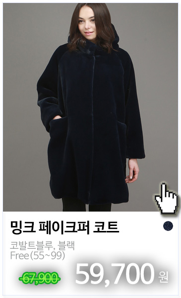 밍크 페이크퍼 코트