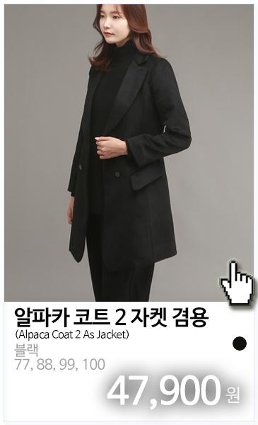 알파카 코트 2 자켓 겸용