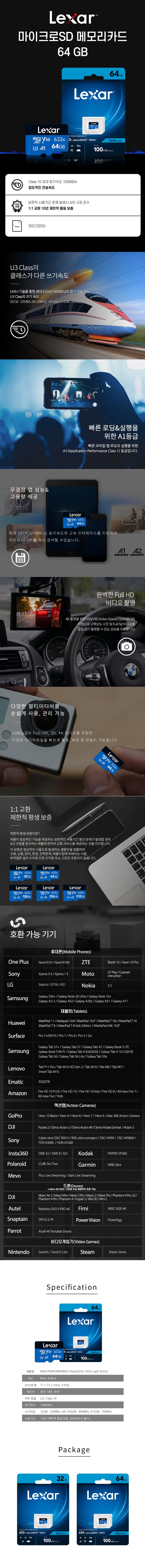 렉사 공식판매원 microSD카드 633배속 UHS-Ⅰ급 64GB10,500원-렉사디지털, USB/저장장치, SD/Micro SD/메모리카드, Micro SD카드바보사랑렉사 공식판매원 microSD카드 633배속 UHS-Ⅰ급 64GB10,500원-렉사디지털, USB/저장장치, SD/Micro SD/메모리카드, Micro SD카드바보사랑