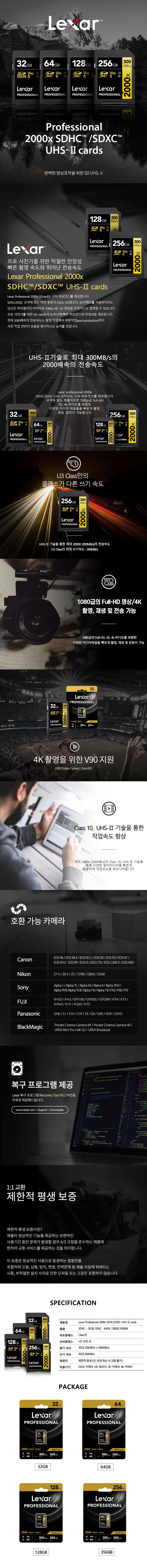 렉사 공식판매원 SD카드 2000배속 UHS-Ⅱ급 64GB - 렉사, 158,700원, SD/Micro SD/메모리카드, Micro SD카드