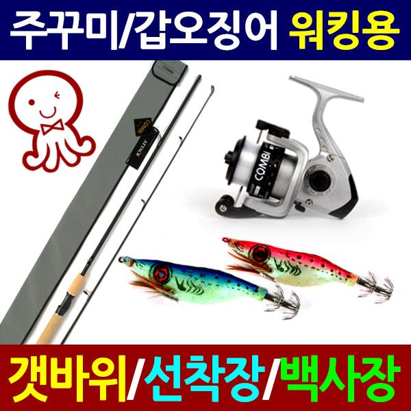 주꾸미/갑오징어 워킹 루어낚시 채비완성세트