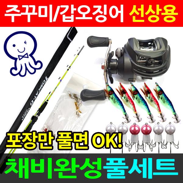주꾸미/갑오징어 선상 베이트릴 합사 채비완성세트