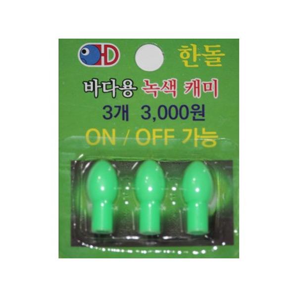 한돌/ 바다용전자캐미3개녹색