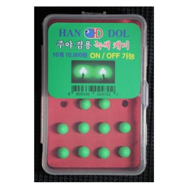 ((한돌)) 주야겸용 전자녹색캐미10개+케이스 적색