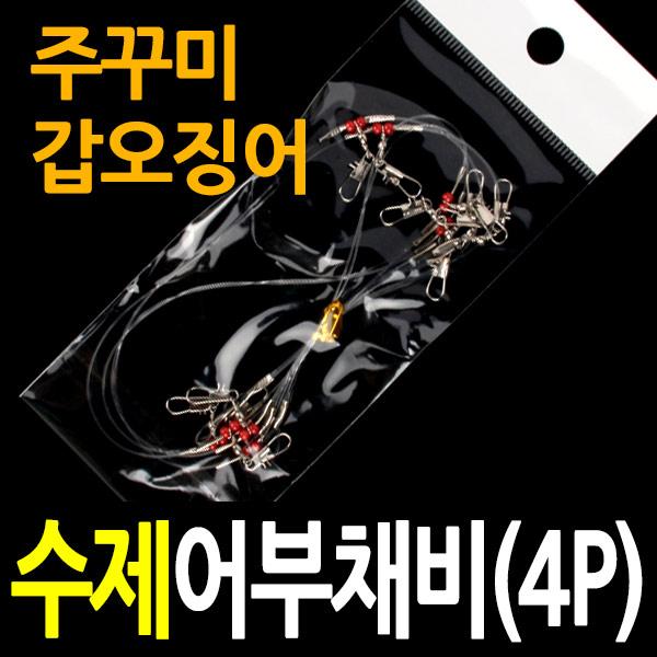 주꾸미/갑오징어수제채비 (4개입)