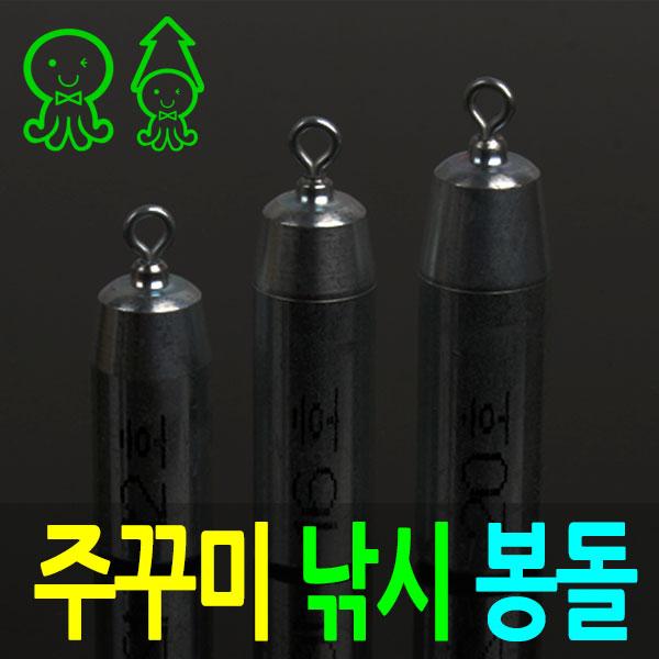 주꾸미/갑오징어 푸른봉돌/추