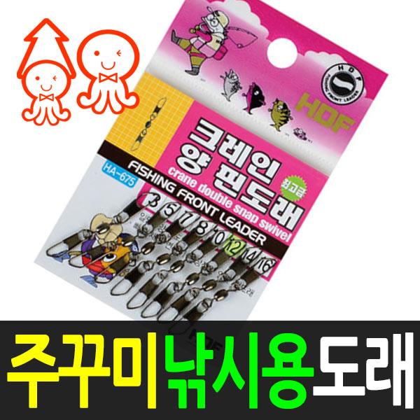 HDF/ 주꾸미갑오징어크레인양핀도래
