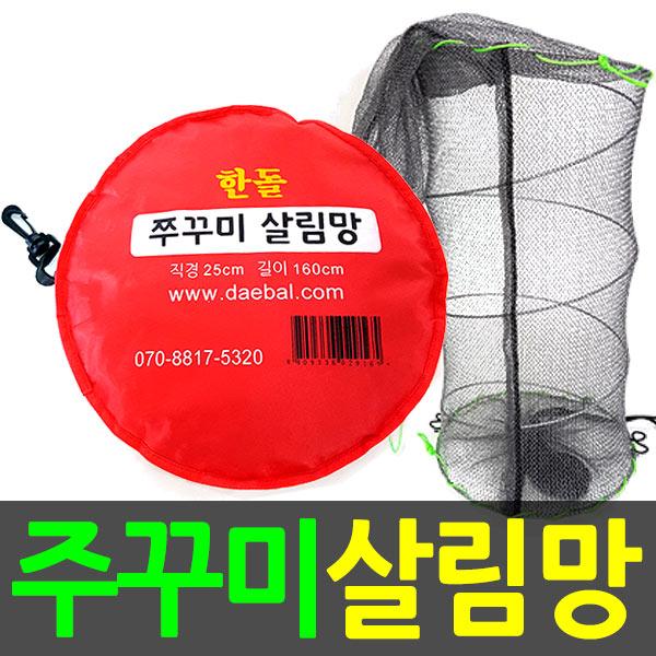 한돌 주꾸미/갑오징어 살림망