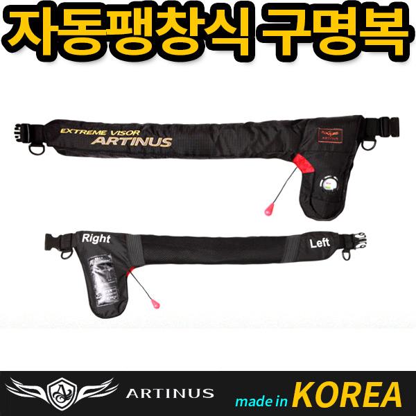 아티누스/ 자동팽창식구명복 ABSJ-027 (5320)