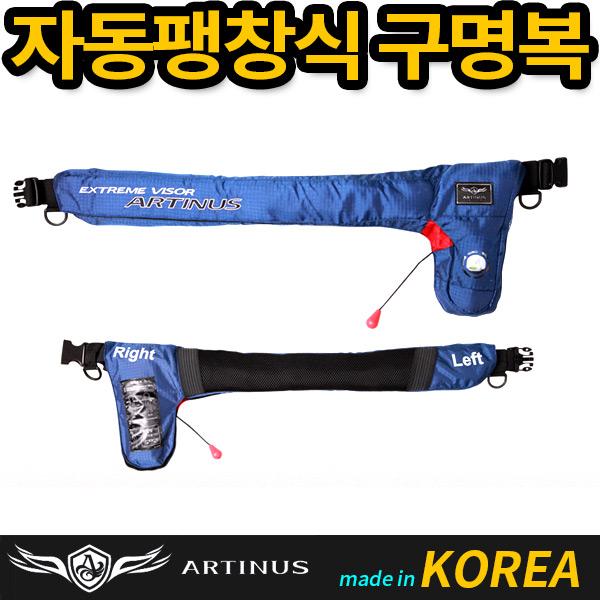 아티누스/ 자동팽창식구명복 ABSJ-029 (5320)
