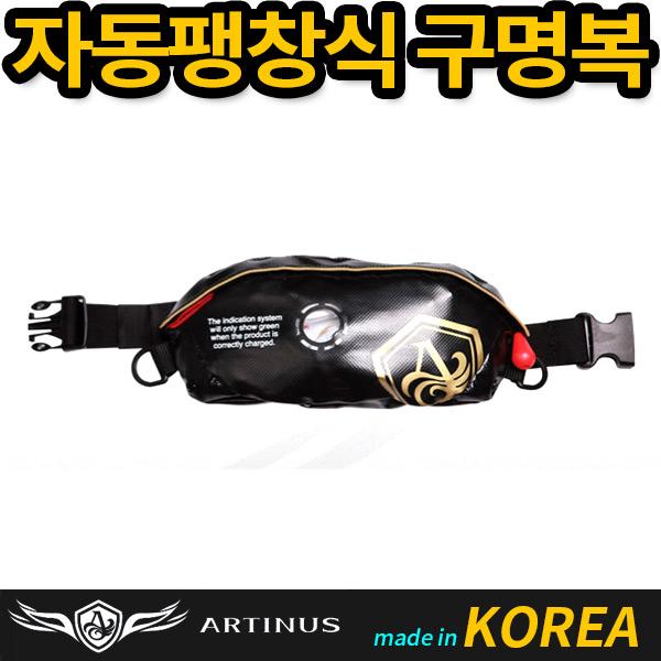 아티누스/ 자동팽창식구명복 ABSJ-016 (LR01)