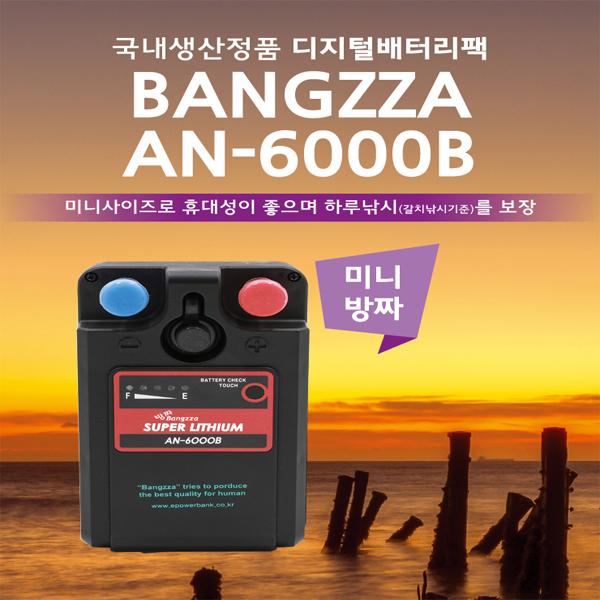 방짜/ 전동릴배터리 AN-6000B