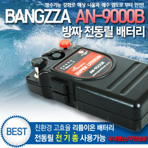 방짜/ 전동릴배터리 AN-9000B