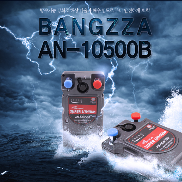 방짜/ 전동릴배터리 AN-10500B