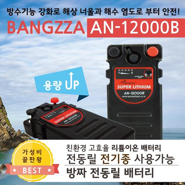 방짜/ 전동릴배터리 AN-12000B