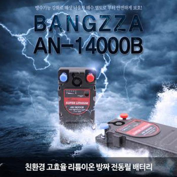 방짜/ 전동릴배터리 AN-14000B