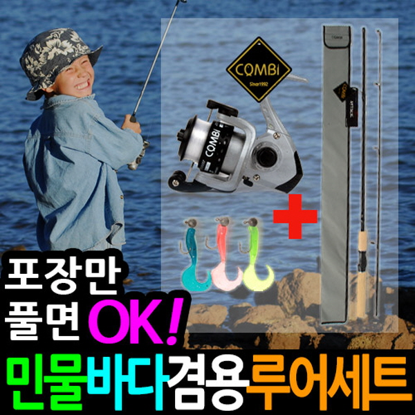Combi 어택 바다/민물 겸용 루어 낚시대 세트