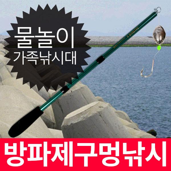 바다 방파제 구멍낚시대 세트(휴대용 애니스틱4)