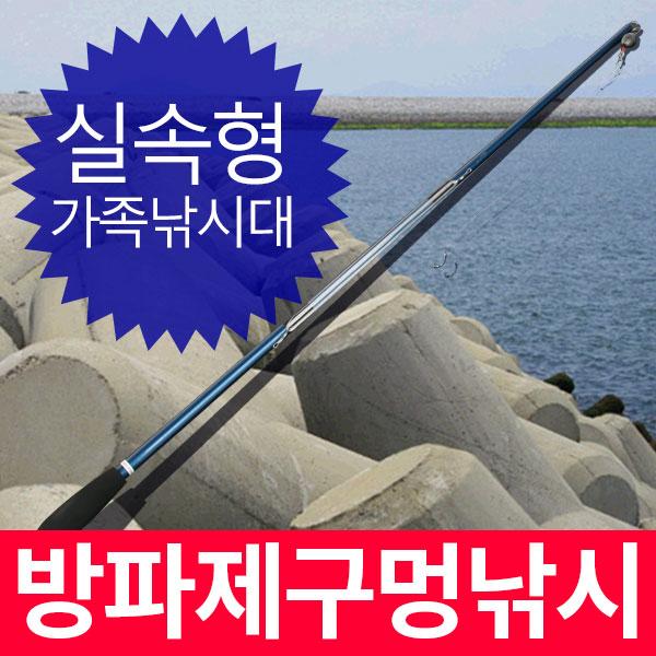 애니스틱2-바다 방파제 구멍낚시 세트(2단 기본형)