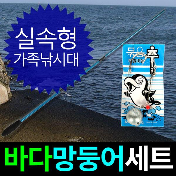 애니스틱2-바다 망둥어 낚시 세트(2단 기본형)