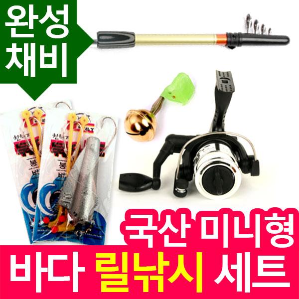 바다 원투 릴 낚시대 채비완성세트(미니형)
