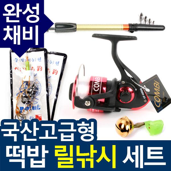 민물 원투 릴 떡밥 낚시대 채비완성세트(고급형)