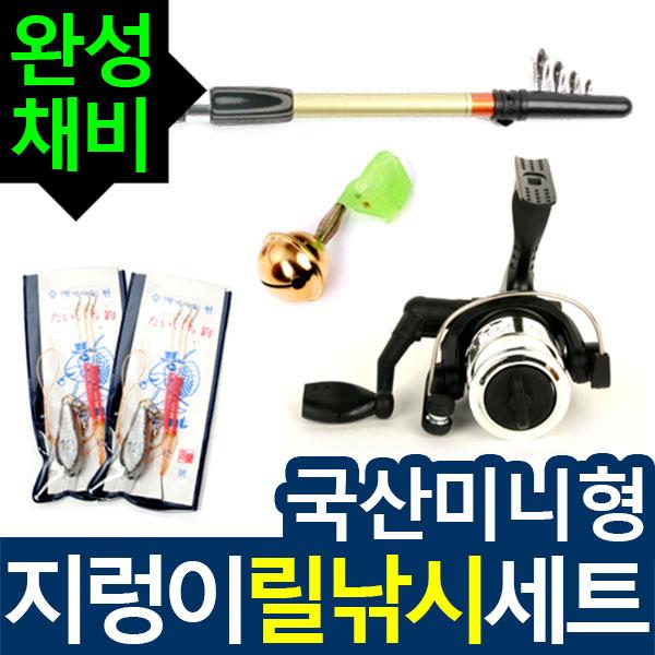 민물 원투 릴 지렁이 낚시대 채비완성세트(미니 270세트)