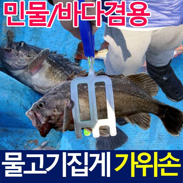 물고기가위손-민물/바다겸용물고기집게