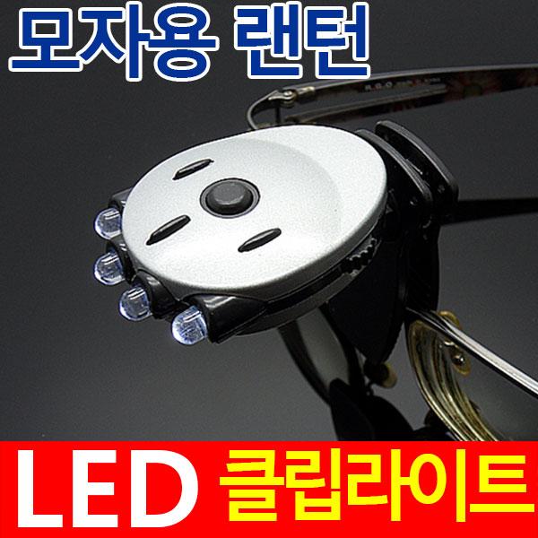 LED클립라이트 (포포라이트)