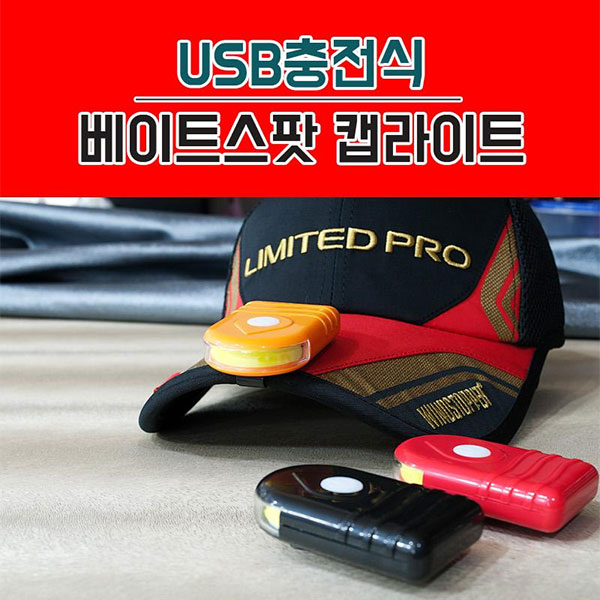 ((USB 충전식)) 베이스팟 캡라이트