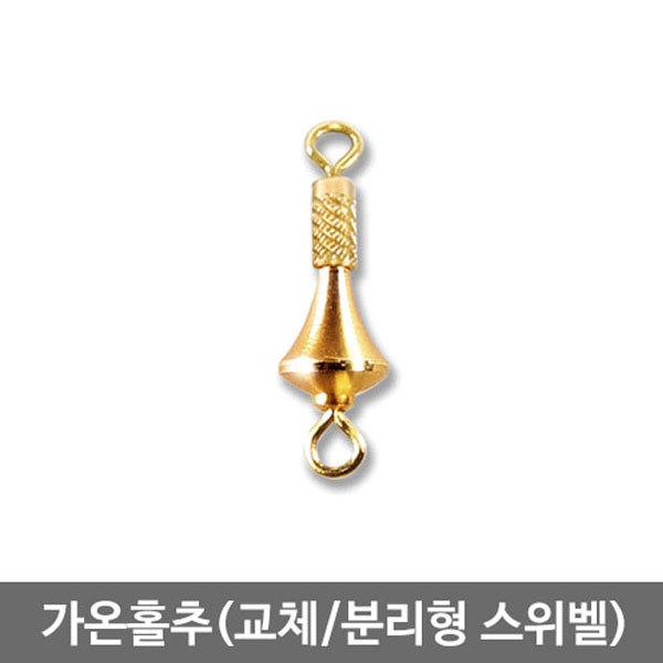 이큐피싱/ 가온홀추(교체/분리형스위벨)