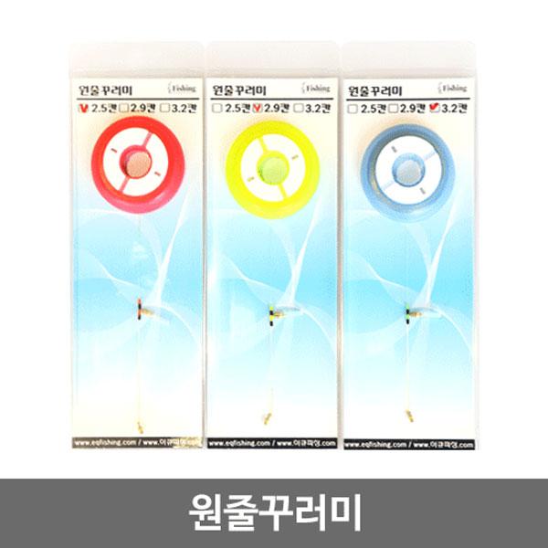 이큐피싱/ 원줄꾸러미