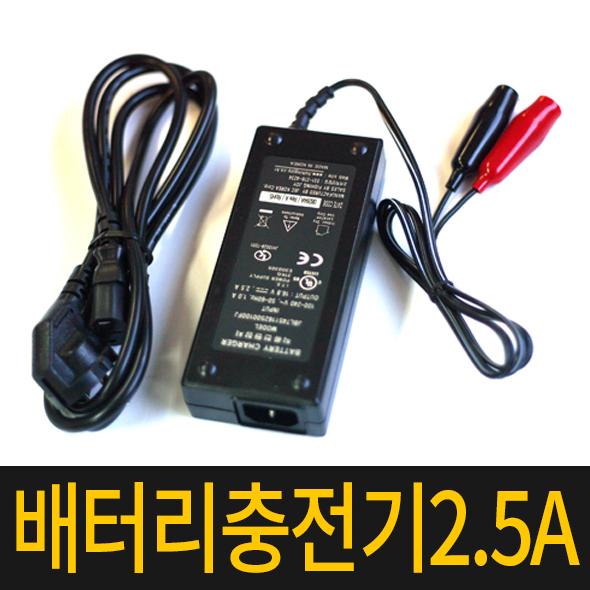 피싱조이/ 전동릴배터리충전기 2.5A
